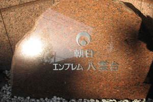 朝日エンブレム八雲台の看板