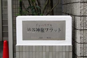インペリアル渋谷神泉フラットの看板