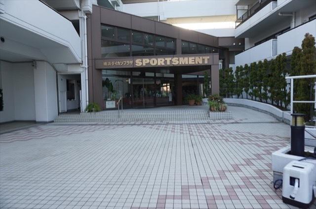 横浜ダイカンプラザスポーツメントのエントランス