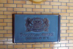 ライオンズマンション護国寺第2の看板