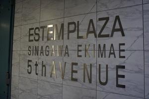 エステムプラザ品川駅前5thAvenueの看板