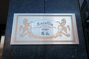 エクセリア馬込の看板