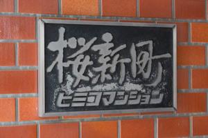 桜新町ヒミコマンションの看板