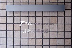 フェニックス西新宿壱番館の看板