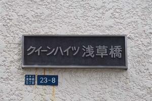 クイーンハイツ浅草橋の看板