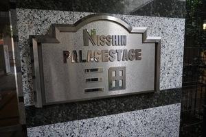 日神パレステージ三田の看板