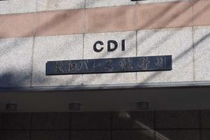 菱和パレス滝野川CDIの看板