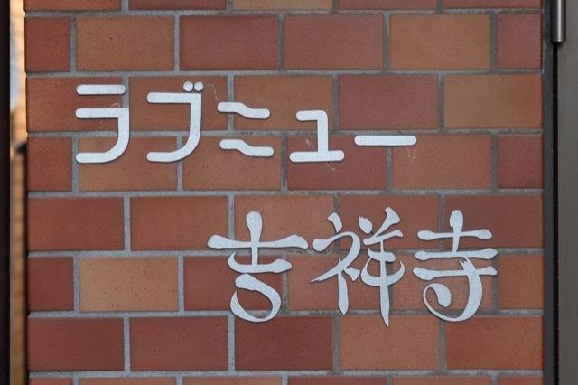 ラブニュー吉祥寺の看板