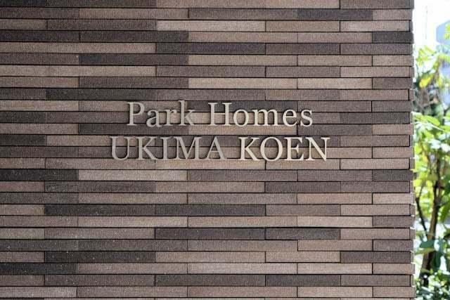 パークホームズ浮間公園の看板