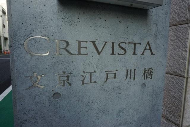 クレヴィスタ文京江戸川橋の看板