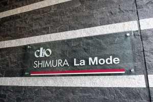 クリオ志村ラモードの看板