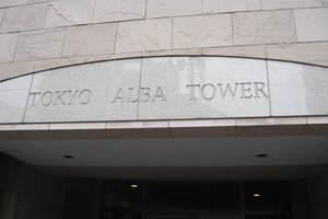 東京アルバタワーの看板