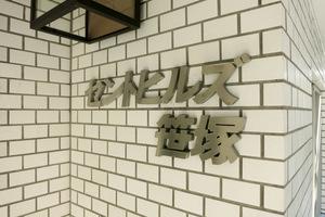 セントヒルズ笹塚の看板