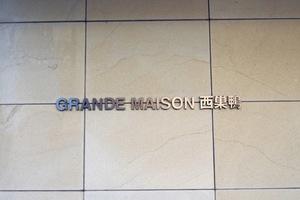 グランドメゾン西巣鴨の看板