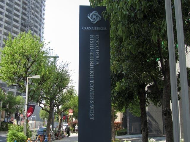 コンシェリア西新宿タワーズウエストの看板