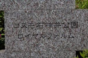 コスモ石神井公園ロイヤルフォルムの看板