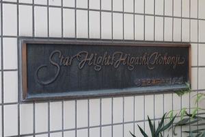 スターハイツ東高円寺の看板