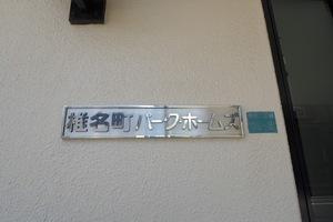 椎名町パークホームズの看板