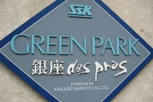 グリーンパーク銀座デプレの看板
