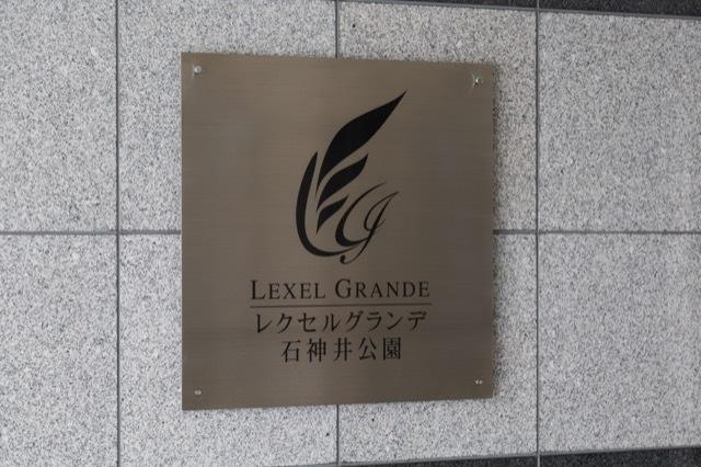 レクセルグランデ石神井公園の看板