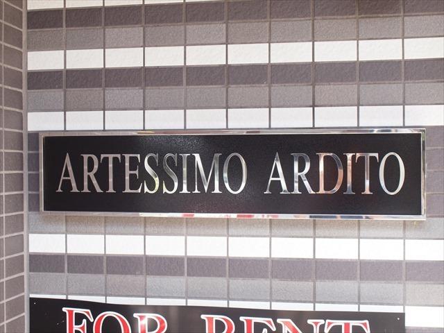 アルテシモアルディートの看板