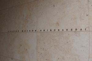 グランドメゾン白金台の看板