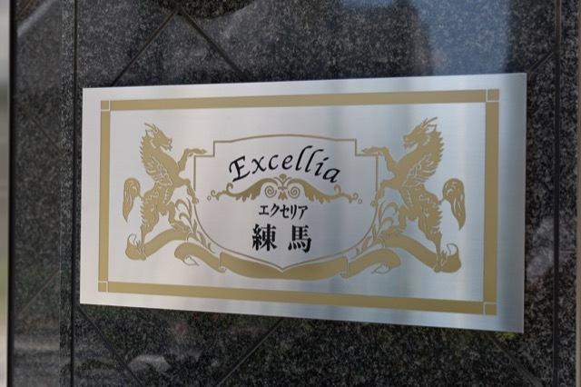エクセリア練馬の看板