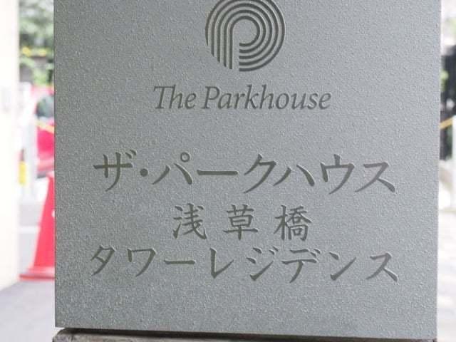 ザパークハウス浅草橋タワーレジデンスの看板