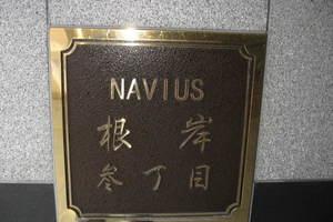 ナビウス根岸参丁目の看板