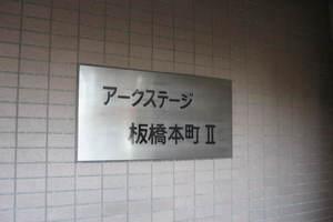 アークステージ板橋本町2の看板