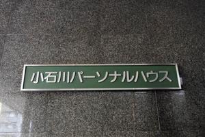 小石川パーソナルハウスの看板