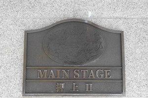 メインステージ押上2の看板