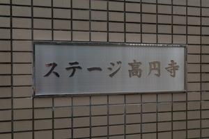 ステージ高円寺の看板