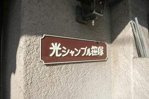 光シャンブル笹塚の看板