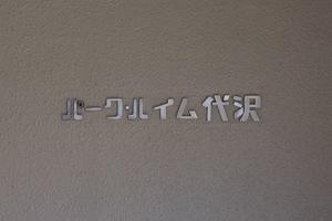 パークハイム代沢の看板