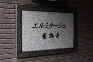 エルミタージュ豪徳寺の看板