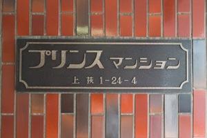 プリンスマンションの看板