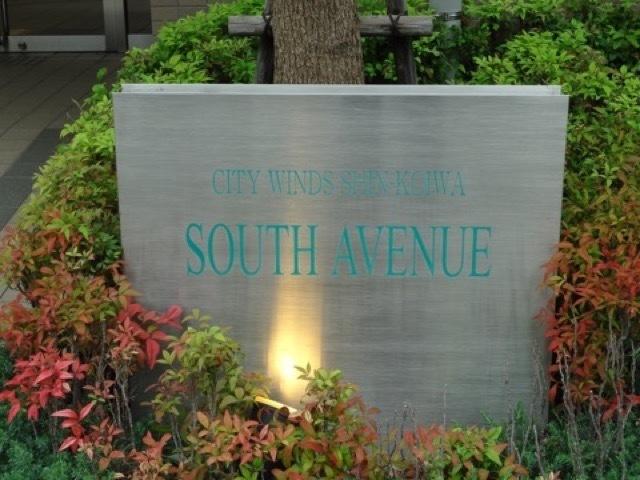 シティウインズ新小岩サウスアベニューの看板