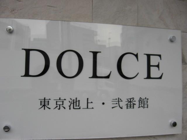 ドルチェ東京池上弐番館の看板