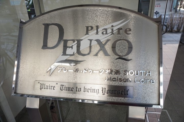 プレールドゥーク横浜サウスの看板