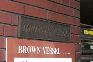 ブラウンヴェセルの看板