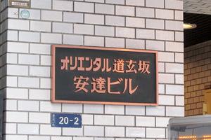 オリエンタル道玄坂の看板