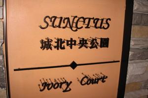 サンクタス城北中央公園アイボリーコートの看板