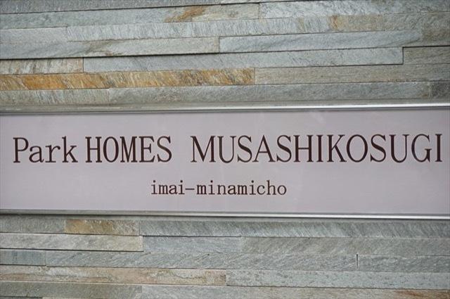 パークホームズ武蔵小杉今井南町の看板