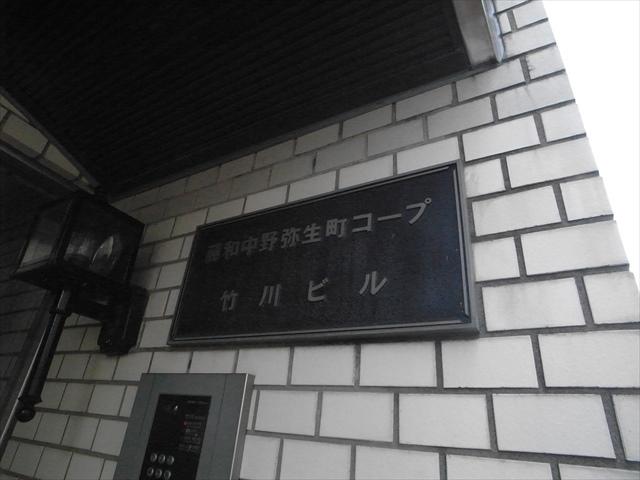 藤和中野弥生町コープの看板