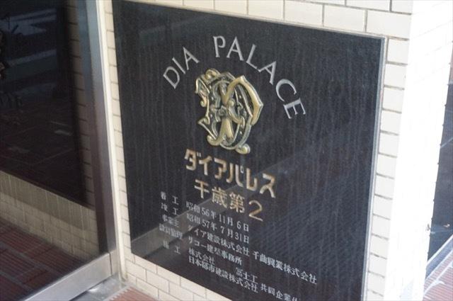 ダイアパレス千歳第2の看板