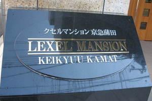 レクセルマンション京急蒲田の看板