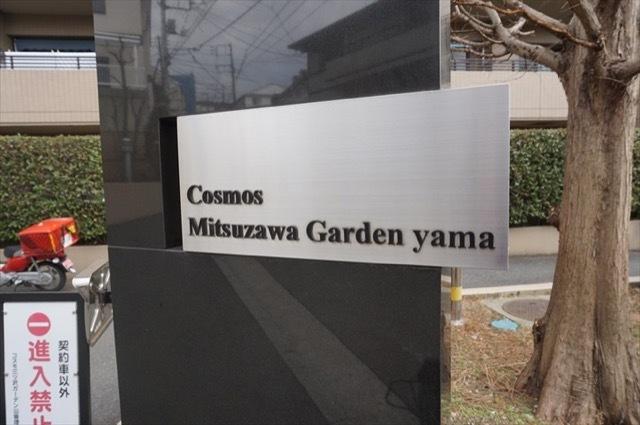 コスモ横浜ガーデン山の看板