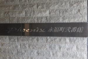 フェニックス永福町弐番館の看板