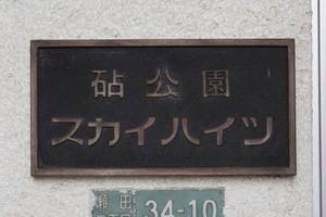 砧公園スカイハイツの看板